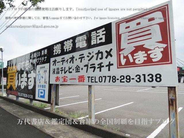 お宝一番福井越前店12-4