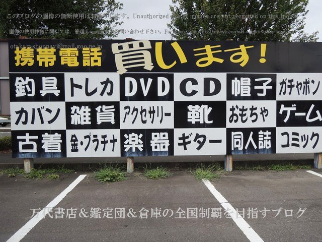 お宝一番福井越前店お宝一番福井越前店12-5