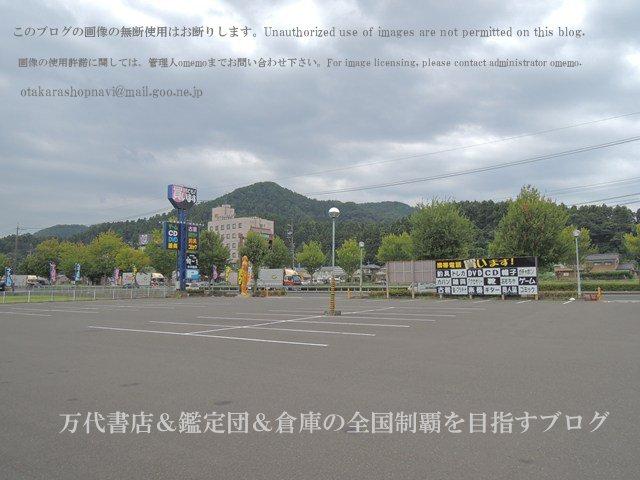 お宝一番福井越前店12-6