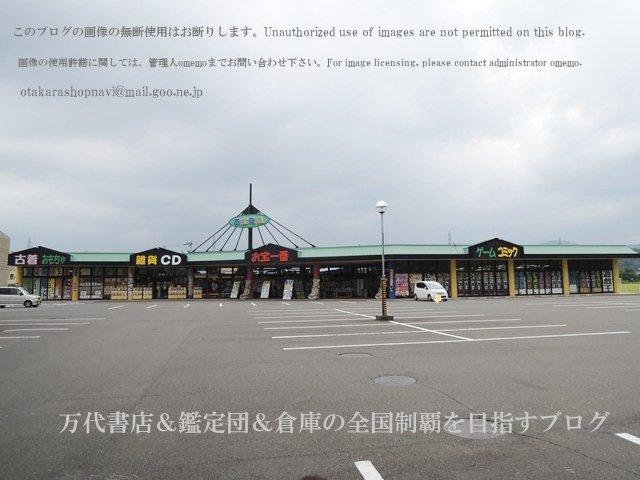 お宝一番福井越前店12-7