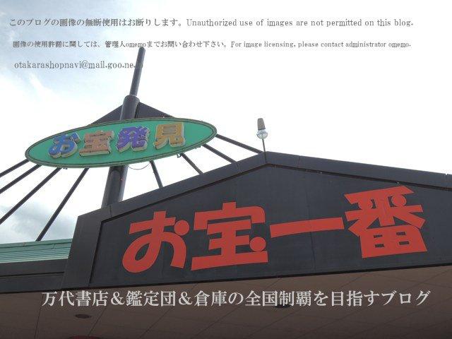 お宝一番福井越前店12-8