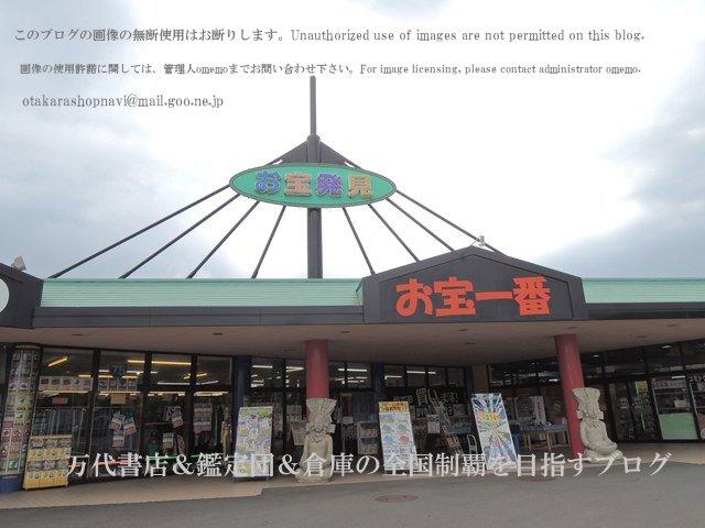 お宝一番福井越前店12-9