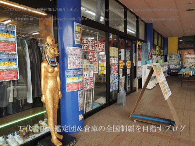 お宝一番福井越前店12-10