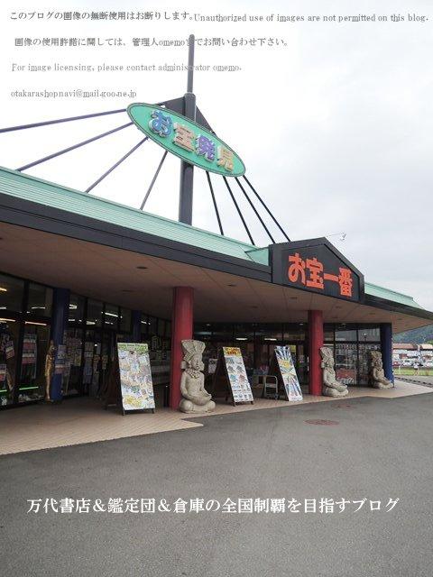 お宝一番福井越前店12-11