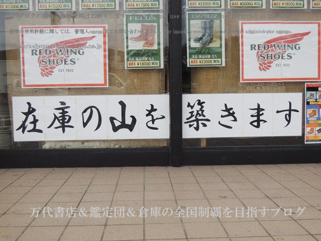 お宝一番福井越前店12-13
