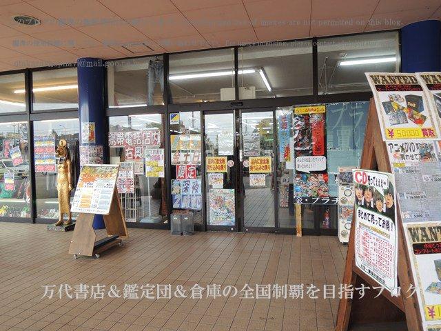 お宝一番福井越前店12-14