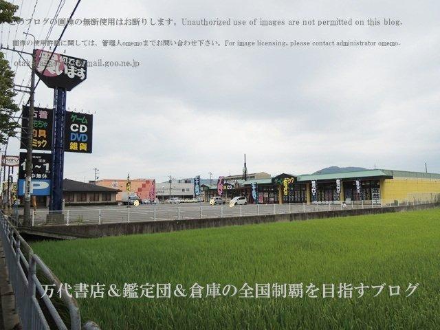 お宝一番福井越前店12-27