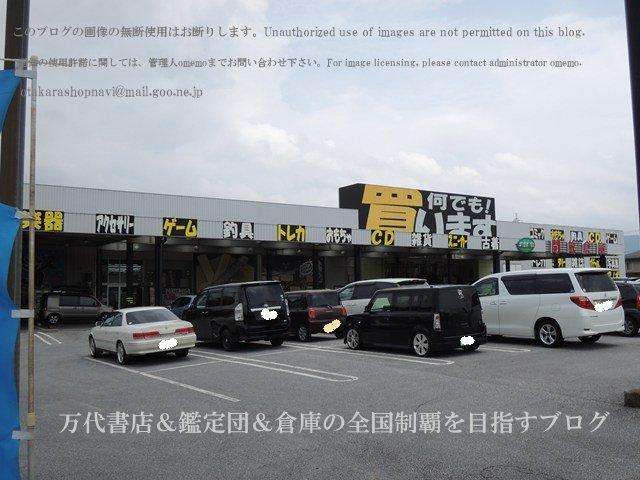 開放倉庫米原店