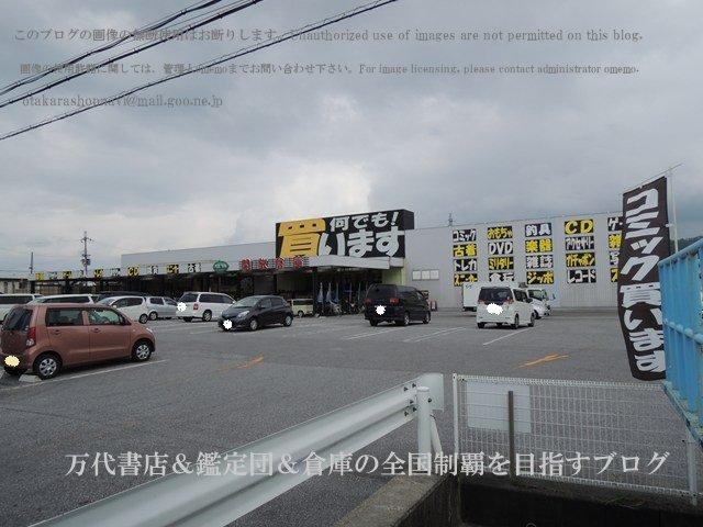 開放倉庫米原店12-2