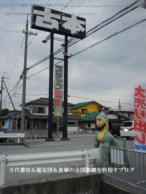 開放倉庫米原店12-3