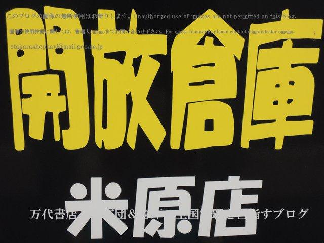開放倉庫米原店12-9