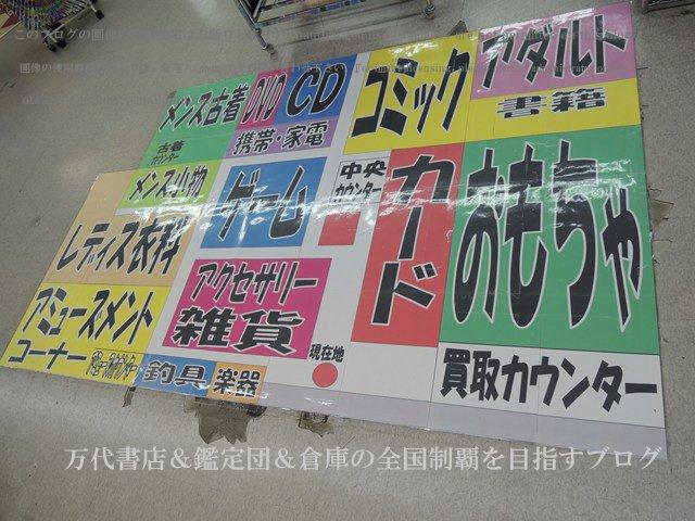 開放倉庫米原店12-10