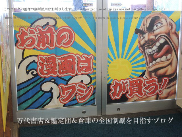 開放倉庫米原店12-28