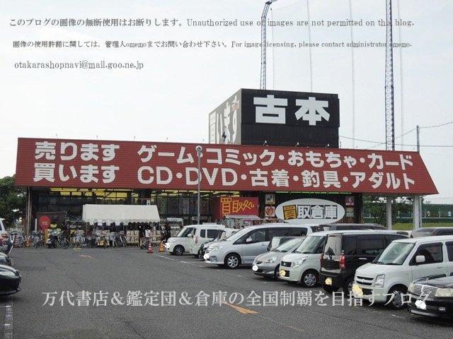 買取倉庫愛知川店
