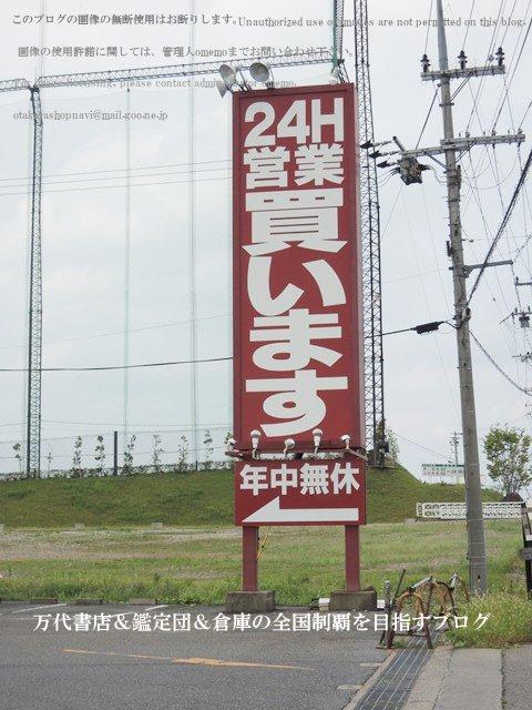 買取倉庫愛知川店12-2