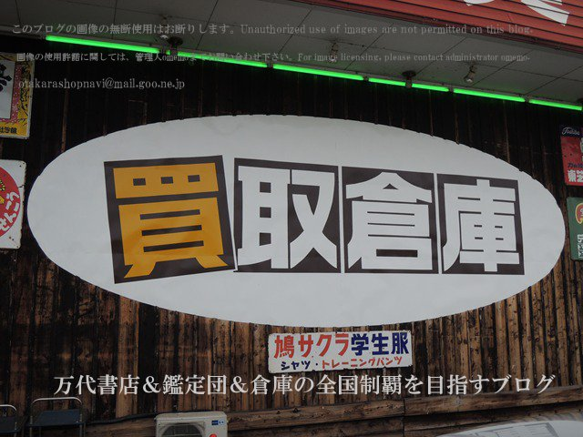 買取倉庫愛知川店12-3