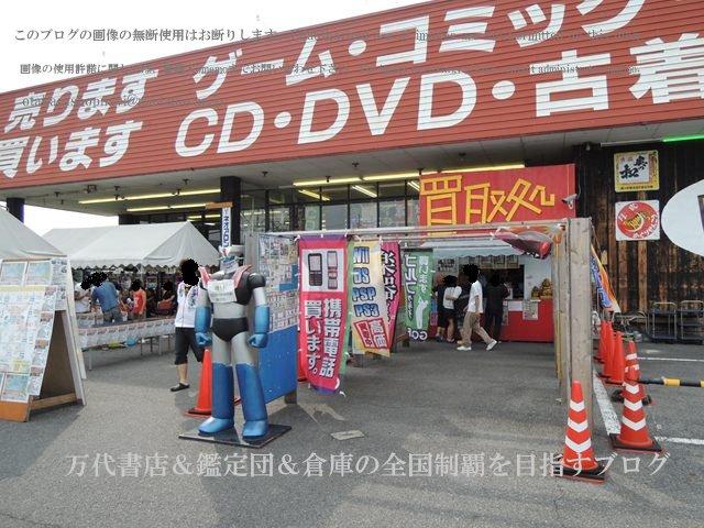 買取倉庫愛知川店12-5