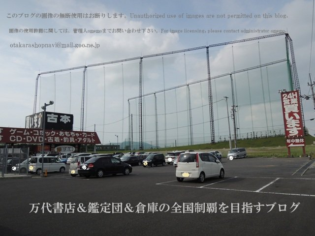 買取倉庫愛知川店12-24