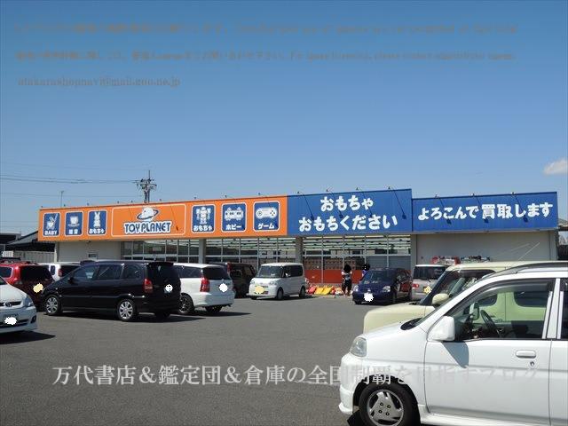 トイプラネット伊勢崎連取店