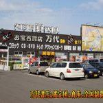 万代札幌手稲店