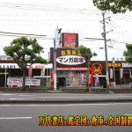 マンガ倉庫千代店