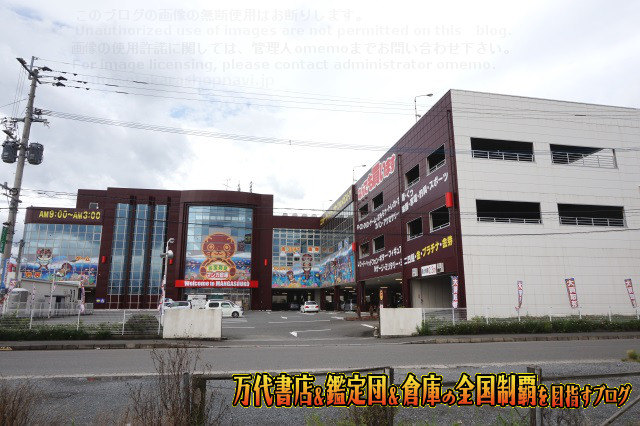 マンガ倉庫福岡空港店14-6