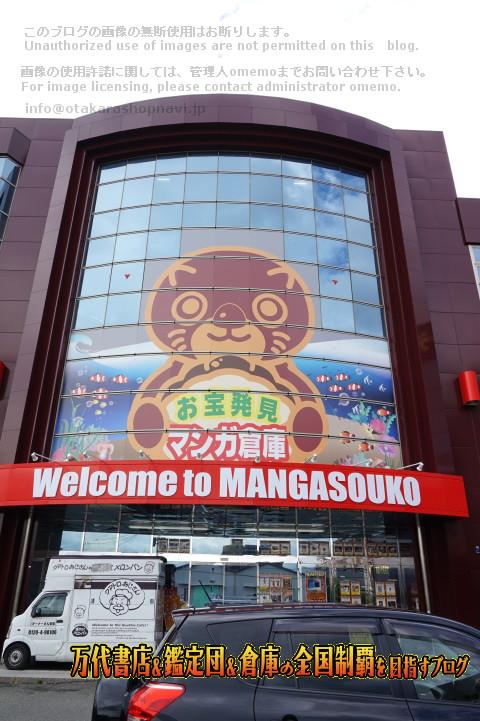 マンガ倉庫福岡空港店14-9