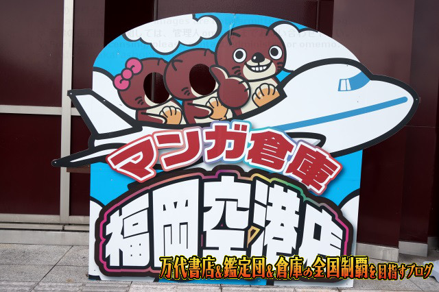 マンガ倉庫福岡空港店14-13