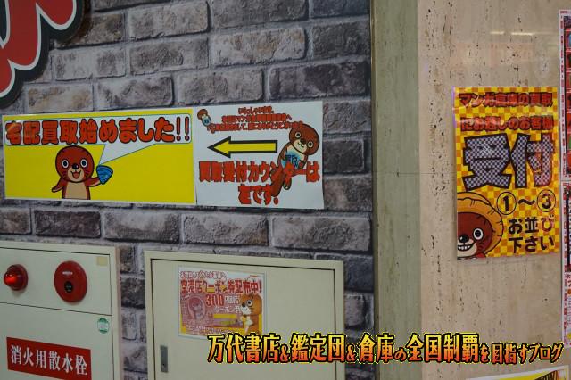 マンガ倉庫福岡空港店14-18
