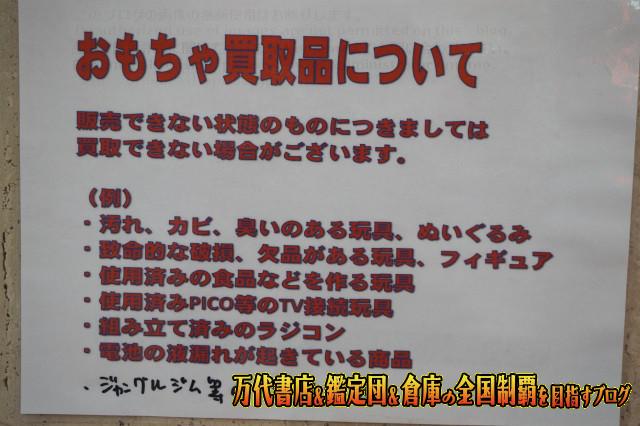 マンガ倉庫福岡空港店14-19