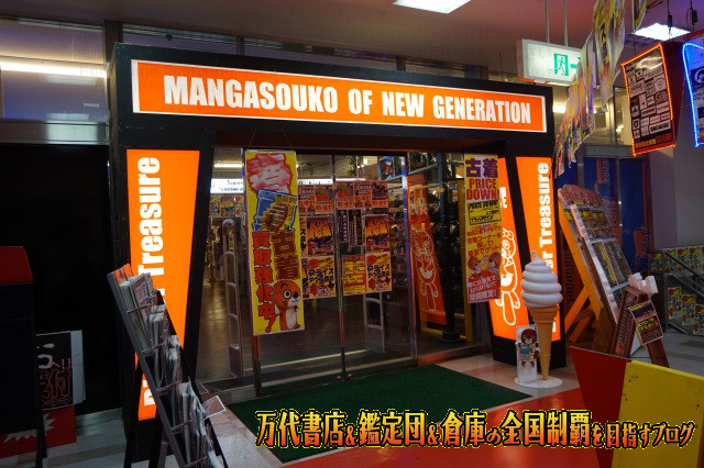 マンガ倉庫福岡空港店14-23