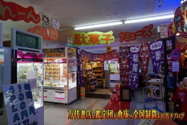 マンガ倉庫福岡空港店14-27