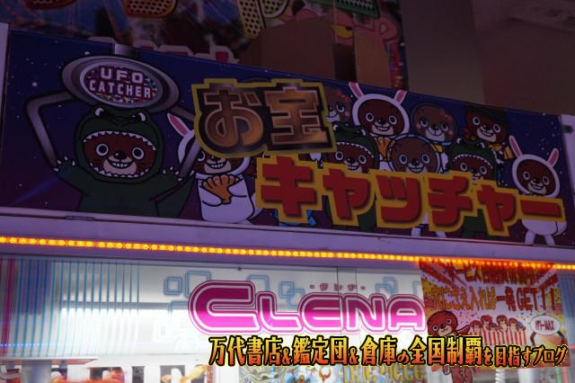 マンガ倉庫福岡空港店14-29