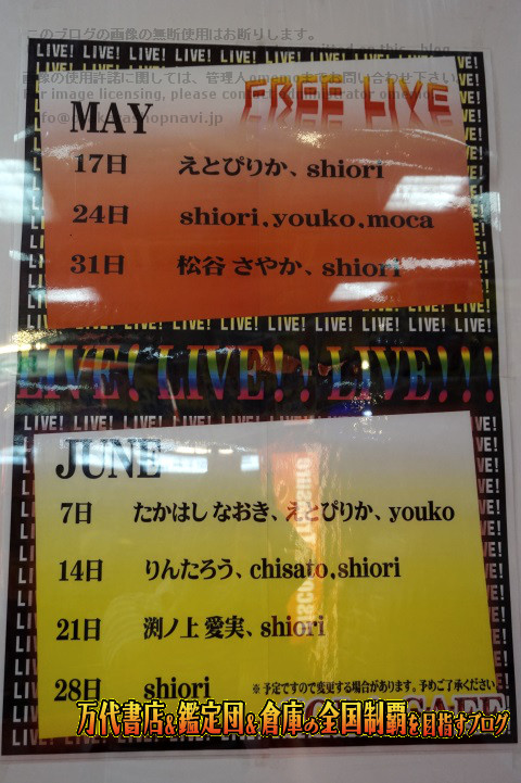 マンガ倉庫福岡空港店14-37