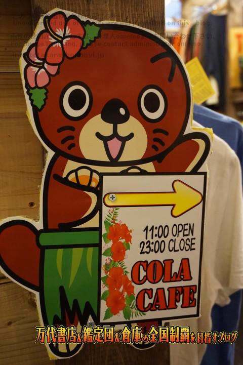 マンガ倉庫福岡空港店14-40