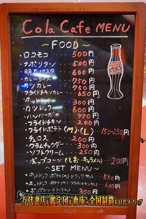 マンガ倉庫福岡空港店14-42