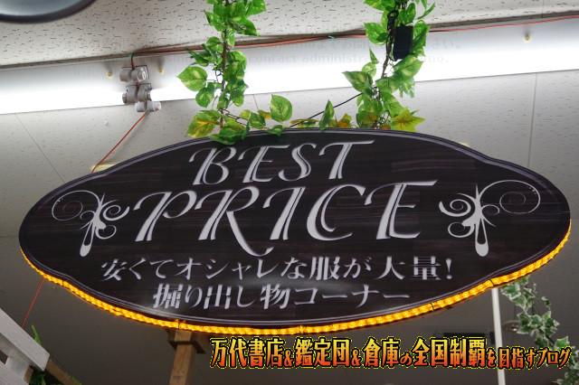 マンガ倉庫福岡空港店14-46