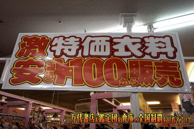 マンガ倉庫福岡空港店14-48