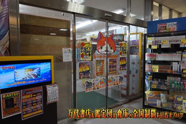 マンガ倉庫福岡空港店14-52