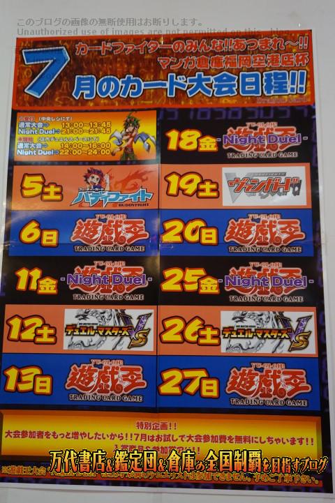 マンガ倉庫福岡空港店14-55