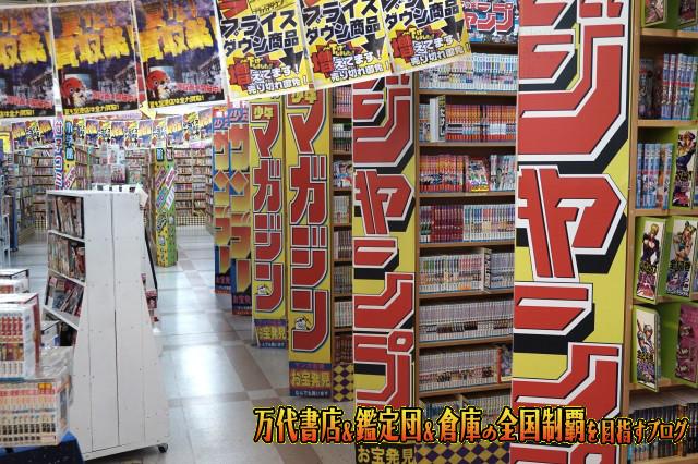マンガ倉庫福岡空港店14-63
