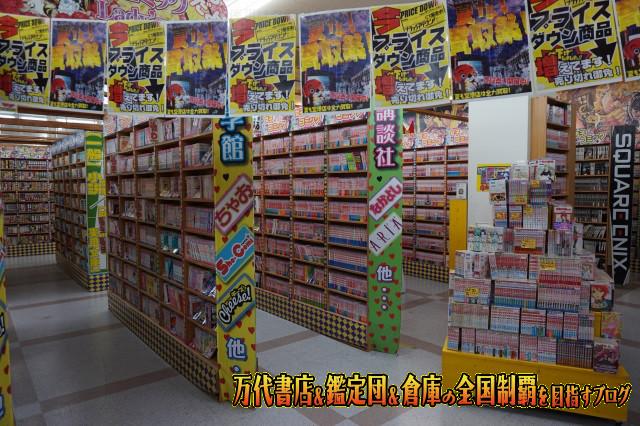 マンガ倉庫福岡空港店14-64