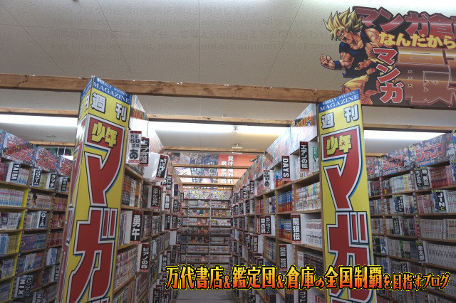 マンガ倉庫福岡空港店19-65