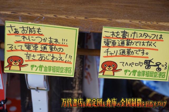 マンガ倉庫福岡空港店19-69