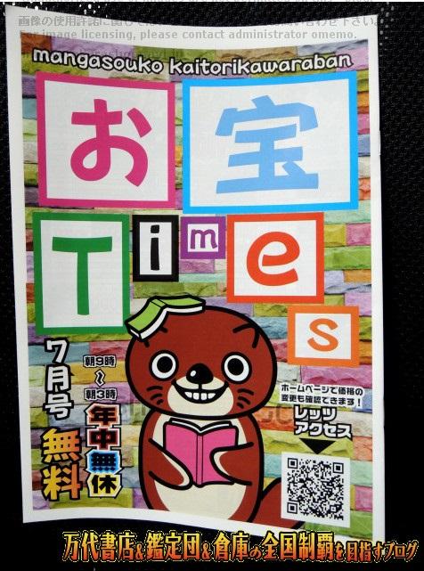マンガ倉庫福岡空港店14-75