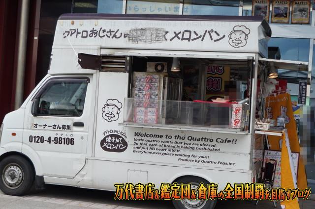 マンガ倉庫福岡空港店14-76