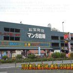 マンガ倉庫箱崎店