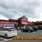 マンガ倉庫太宰府店