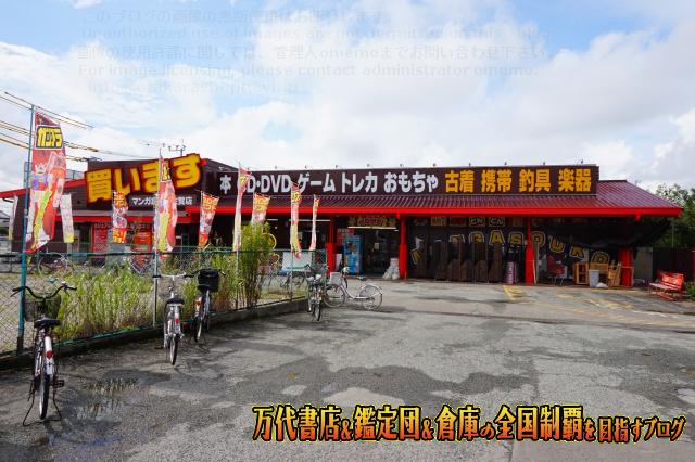 マンガ倉庫佐賀店
