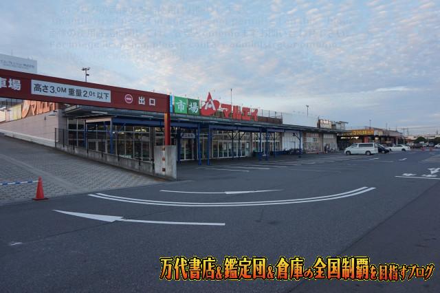 千葉鑑定団湾岸習志野店14-2